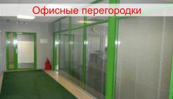 Ofisnye