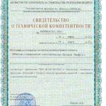 Свидетельство о тех. компетенции